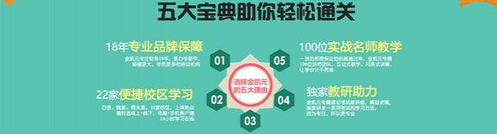 河南金凯元会计培训-优惠信息