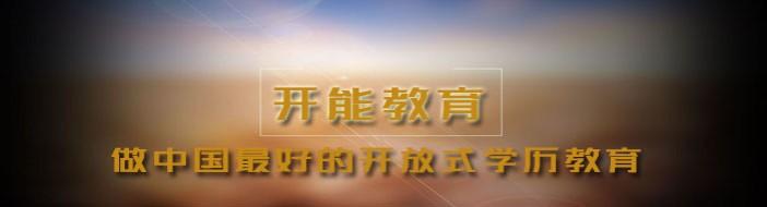 北京开能教育-优惠信息