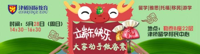 石家庄津桥留学-优惠信息