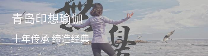 青岛印想瑜伽-优惠信息