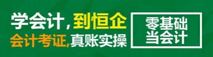 南昌恒企会计-优惠信息