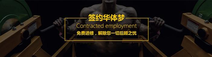 无锡华体梦健身教练培训学院-优惠信息