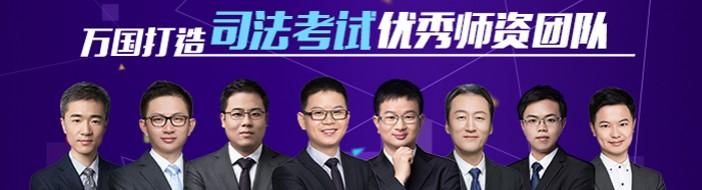 天津万国司法考试学校-优惠信息