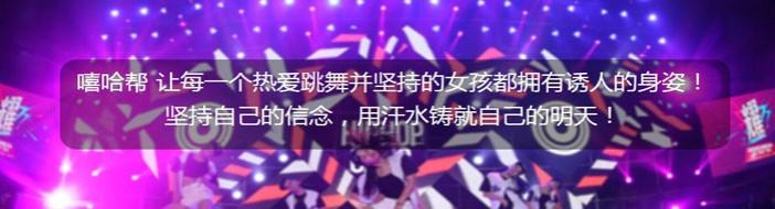 北京嘻哈帮街舞-优惠信息