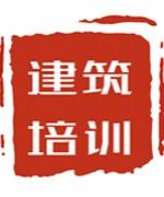 北京建筑培训学校-高老师