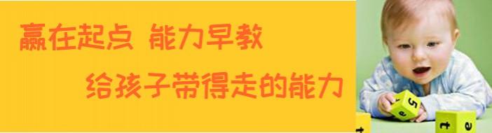 宁波赢在起点早教中心-优惠信息