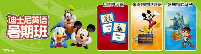 南京迪士尼英语-优惠信息