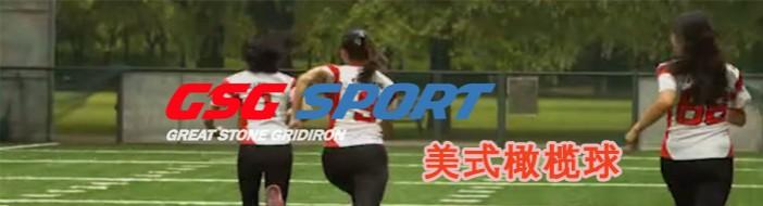 杭州巨石达阵青少年美式橄榄球学院-优惠信息