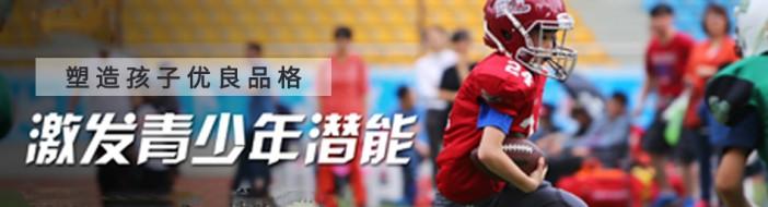 北京天行达阵橄榄球学院-优惠信息
