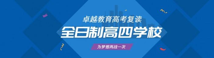 深圳卓越高四学校-优惠信息