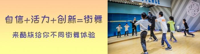 北京酷族街舞-优惠信息
