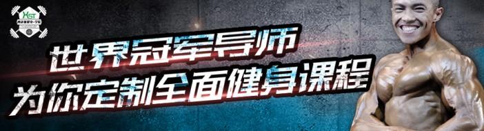 广州西适体健身学院-优惠信息
