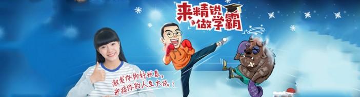 杭州精锐教育-优惠信息