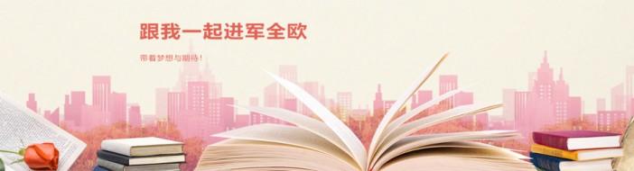 南京EAU全欧语言中心-优惠信息
