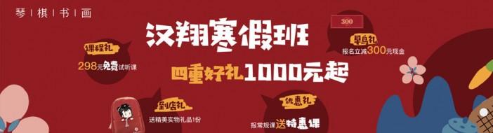 上海汉翔书法教育-优惠信息