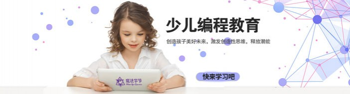 南京魔法字节-优惠信息