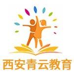 西安青云教育