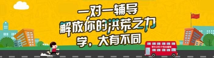 杭州学大教育-优惠信息