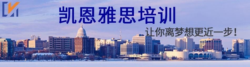 上海凯恩备考-优惠信息