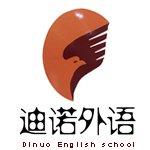 青岛迪诺外语学校