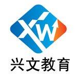 天津兴文教育