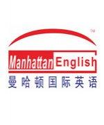 广州曼哈顿国际英语-专业海归和外教