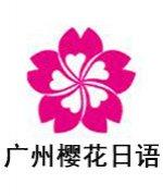 广州樱花国际日语-杨晶