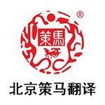 北京策马翻译学校