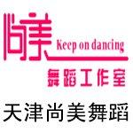 天津尚美舞蹈