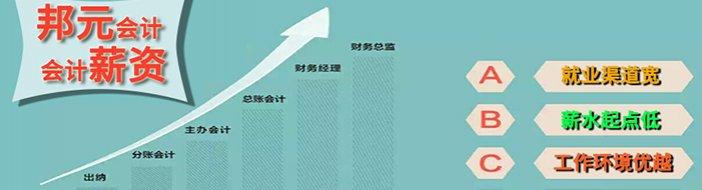 宁波邦元教育-优惠信息