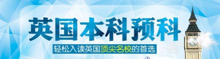 上海威久留学