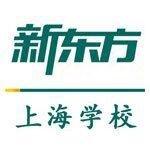 上海新东方学校