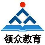 天津领众教育