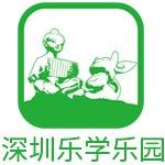 深圳乐学乐园