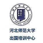 河北师范大学出国培训中心