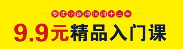 福州一飞外语-优惠信息