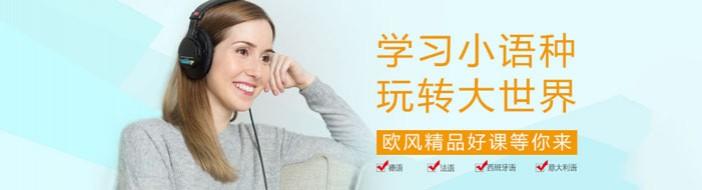 上海欧风小语种培训中心-优惠信息