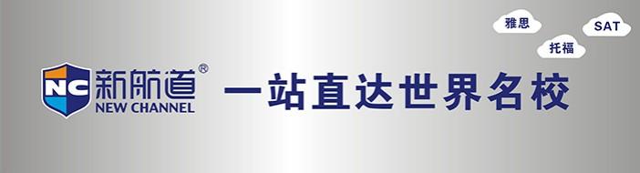 南昌新航道学校-优惠信息