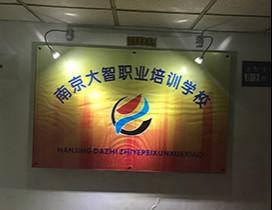 南京大智会计照片