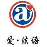 杭州爱法语培训中心