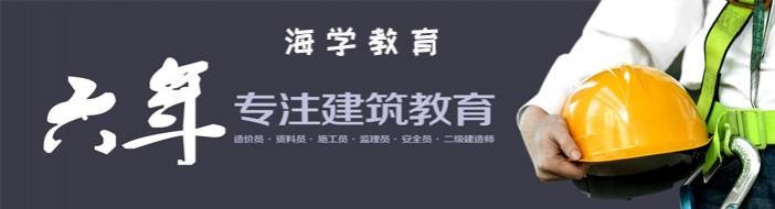 陕西海学教育-优惠信息