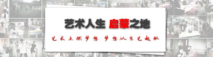 上海东方艺考培训学校-优惠信息