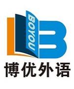 广州博优外语-博优外语教师