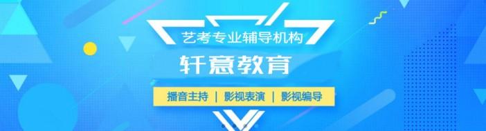 天津轩意教育-优惠信息