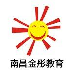 南昌金彤电脑培训学校