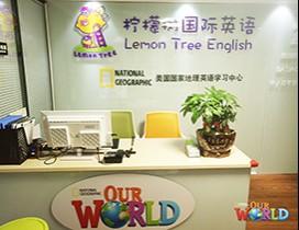 武汉柠檬树国际英语照片