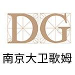南京大卫歌姆国际课程中心
