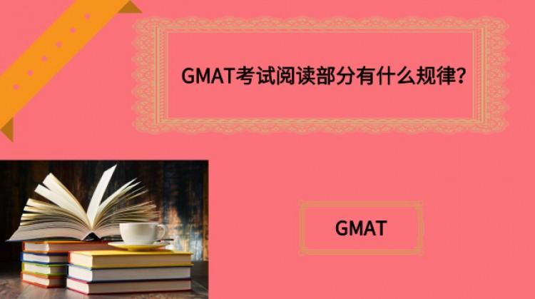 GMAT阅读
