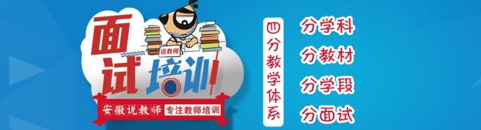 安徽说教师-优惠信息