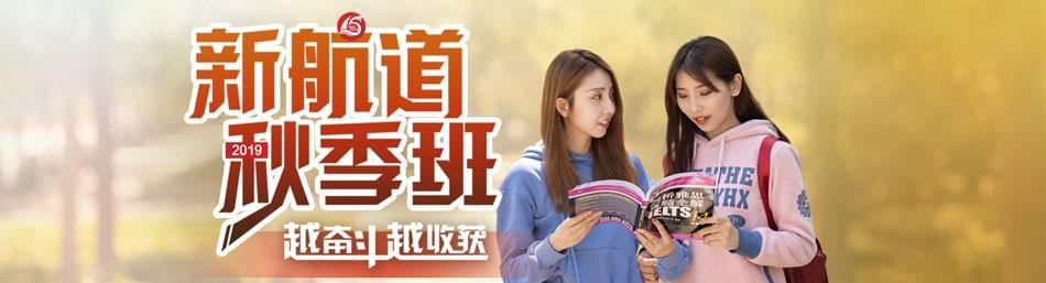 深圳新航道英语-优惠信息